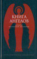 Д.Ю. Дорофеева - Книга ангелов