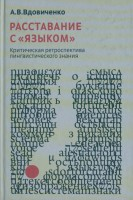 "А.В. Вдовиченко - Расставание с ""языком"""
