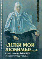 Схиигумения Фамарь (княжна Марджанова)
