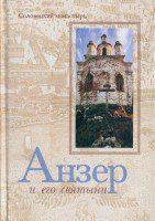 В.П. Столяров - Анзер и его святыни