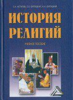 С.Н. Астапов - История религий