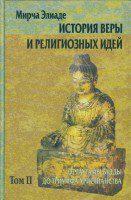 М. Элиаде - История веры и религиозных идей. Том 2