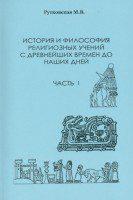 М.В. Рутковская - История и философия религиозных учений с древнейших времен до наших дней