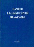 Ольга Р.-Х. - Памяти владыки Сергия Пражского