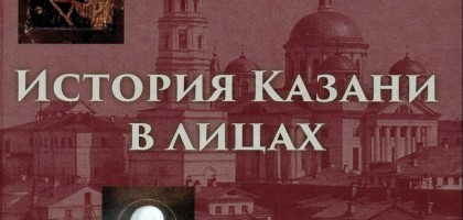 Седые камни Казани хранят память о людях, оставивших свой след на ее мостовых…