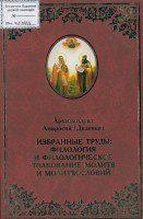 архимандрит Амвросий (Диденко) - Филологическое толкование молитв и молитвословий