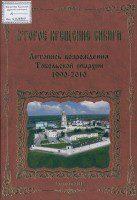 Второе крещение Сибири: Летопись возрождения Тобольской епархии 1990-2010
