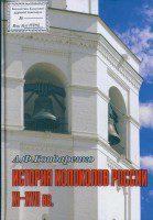 А.Ф. Бондаренко - История колоколов России XI-XVII