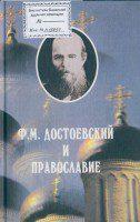Ф.М. Достоевский и православие