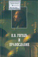 Н.В. Гоголь и православие