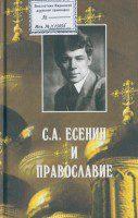 С.А. Есенин и православие