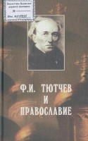 Ф.И. Тютчев и православие