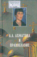А.А. Ахматова и православие