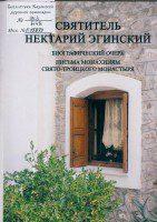 Нектарий Эгинский. Биографический очерк