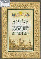История первокласного ставропигиального Соловецкого монастыря