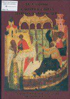 """Э.С. Смирнова - """"Смотря на образ древних живописцев..."""""""