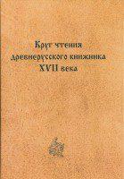 Круг чтения древнерусского книжника XVII века