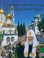 Ставропигиальные монастыри Русской Православной Церкви