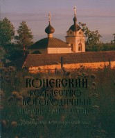 Коневский Рождество-Богородичный мужской монастырь 1991-2011