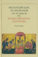 Р. Борнер - Византийские толкования VII-XV веков на Божественную литургию