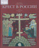 С.В. Гнутова - Крест в России