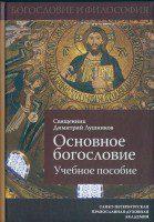 Д.Ю. Лушников - Основное богословие