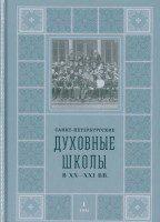 М.В. Шкаровский - Санкт-петербургские Духовные школы в XX-XXI вв.