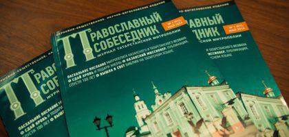 В Казани состоится презентация первого номера журнала Татарстанской митрополии «Православный собеседник»