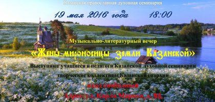 19 мая в Казани состоится музыкально-литературный вечер «Жены-мироносицы земли Казанской»