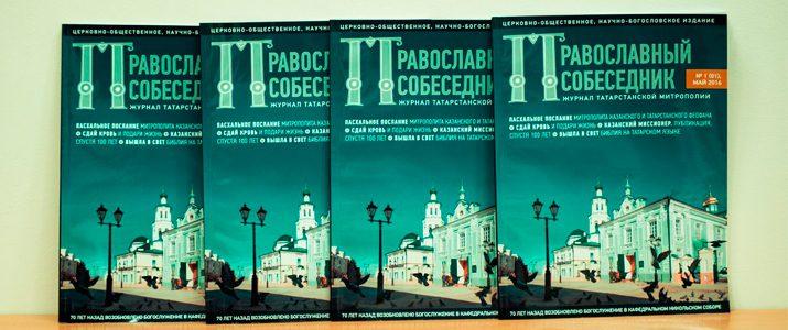 Презентация журнала «Православный собеседник»