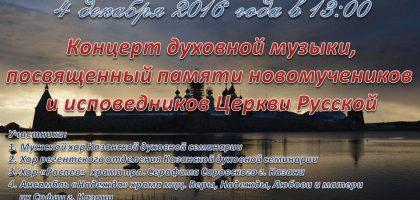В Казанской семинарии состоится концерт духовной музыки, посвященный памяти новомучеников и исповедников Церкви Русской