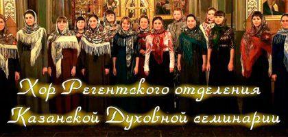 Поздравление с Рождеством Христовым от регентско-катехизаторского отделения