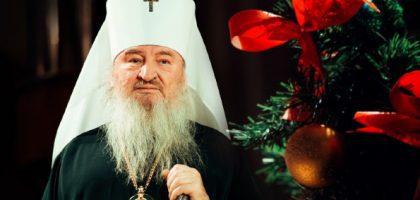 Рождественское послание митрополита Казанского и Татарстанского Феофана