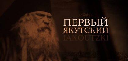 Вышел в свет документальный фильм о епископе Дионисии (Хитрове)