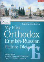 Мой первый православно-русский словарь в картинках. Г.Н. Куликова