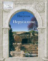 Б. Пикснер - С Иисусом в Иерусалиме: его первые и последние дни в Иудее