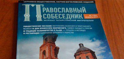 Вышел в свет первый в этом году номер журнала «Православный собеседник»