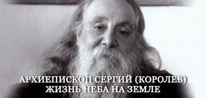 Премьерный показ фильма «Архиепископ Сергий (Королев). Жизнь Неба на земле»