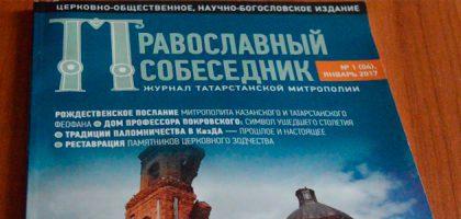 Журнал «Православный собеседник» вошел в Общецерковный перечень рецензируемых изданий,  в которых публикуются результаты исследований  соискателей церковных ученых степеней