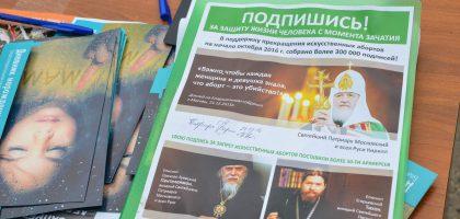 В Казанской семинарии прошла акция «За жизнь»