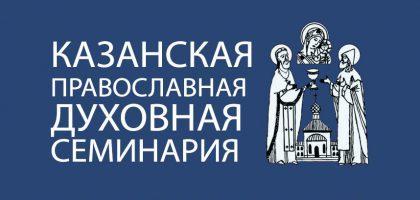 Открыт прием документов на обучение в Казанской семинарии