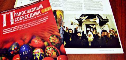 Вышел в свет очередной номер журнала «Православный собеседник»