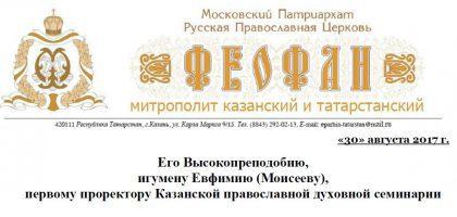 Поздравление первому проректору Казанской православной духовной семинарии