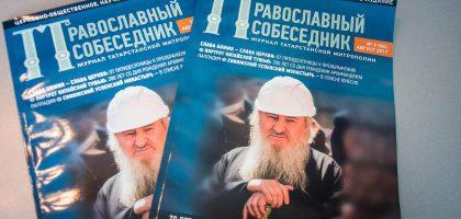 Вышел в свет шестой номер журнала «Православный собеседник»
