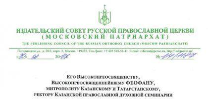 Поздравление ректора Калужской духовной семинарии с началом нового учебного года