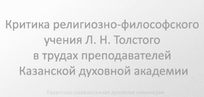 Критика религиозно-философского учения Л. Н. Толстого в трудах преподавателей Казанской духовной академии