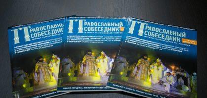 Вышел в свет первый номер журнала «Православный  собеседник» за 2018 год