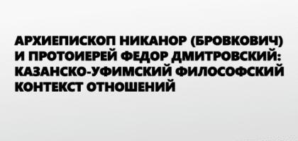 Архиепископ Никанор (Бровкович) и протоиерей Федор Дмитровский: казанско-уфимский философский контекст отношений
