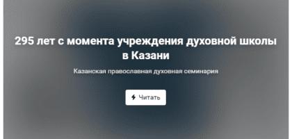 295 лет с момента учреждения духовной школы в Казани