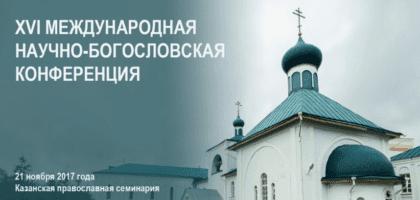 XVI Международная научно-богословская конференция в Казанской духовной семинарии